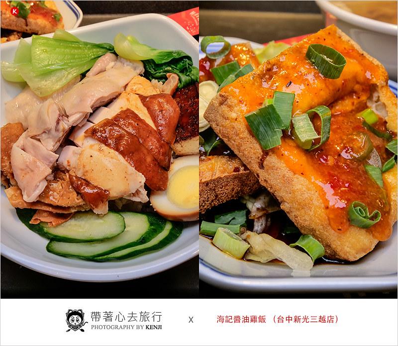 台中新光三越美食   海記醬油雞飯,來自新加坡知名老店美食,醬油雞+海南白雞,雙雞一起吃好享受。
