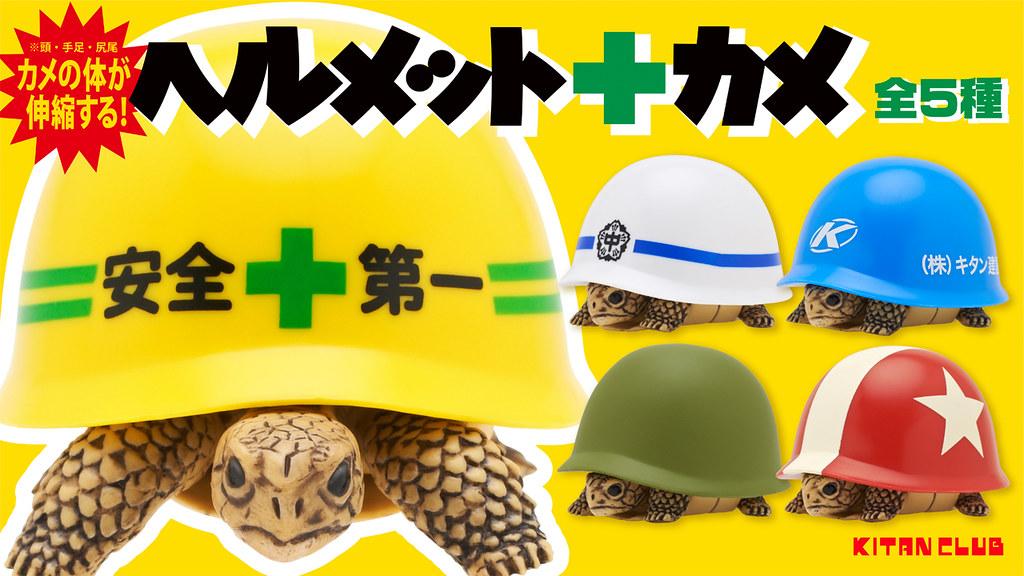 防護再升級!奇譚俱樂部「安全帽+烏龜」趣味轉蛋 縮入殼內就安全第一啦~   玩具人Toy People News