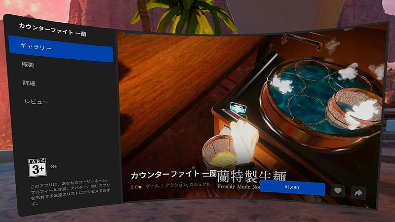 Oculus-Ichiran03