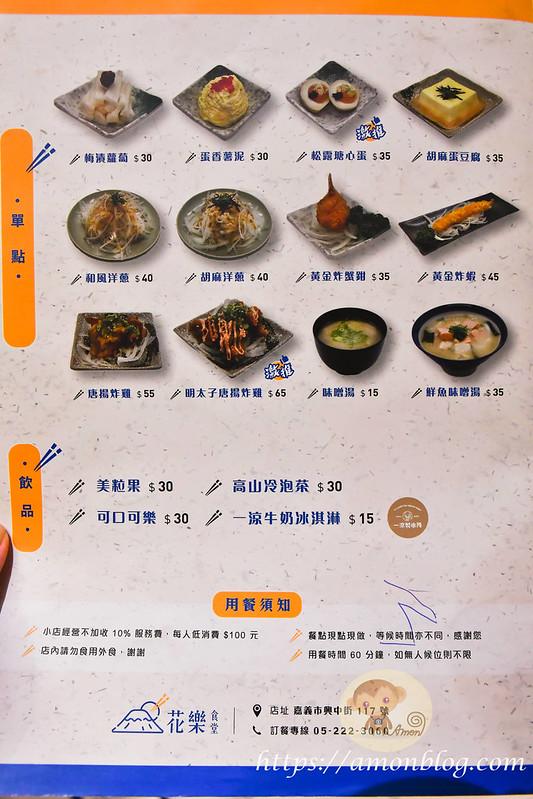 花樂食堂, 花樂食堂菜單, 嘉義平價丼飯, 嘉義美食推薦, 嘉義平價日本料理