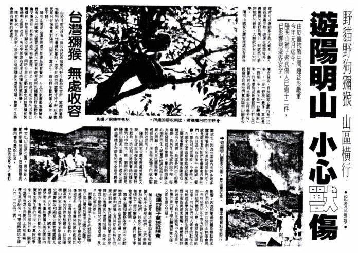 圖片來源:國家圖書館全國報紙影像系統1994年聯合報。