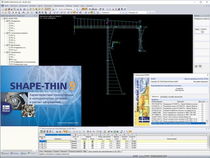 Working with Dlubal SHAPE-THIN v9.03.02.157532 full