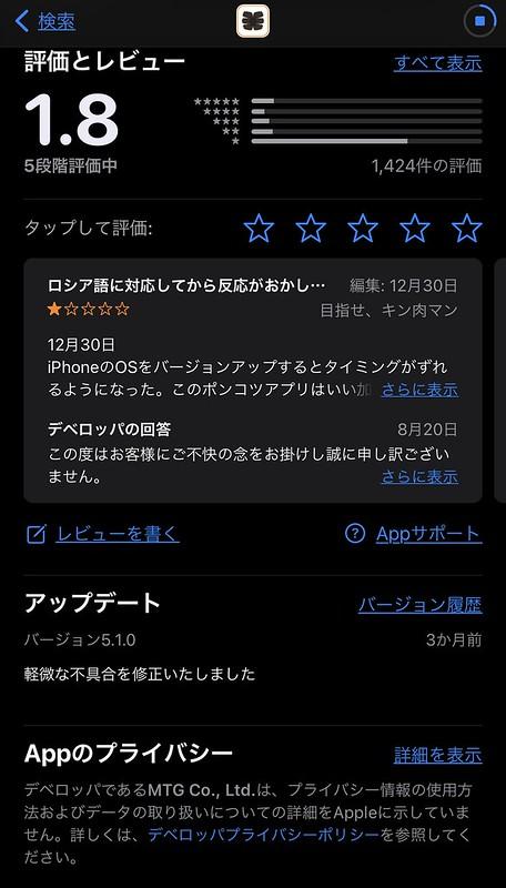 MTG SIXPAD app 02