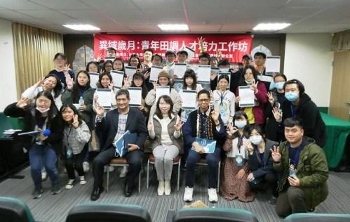 異域歲月工作坊結業典禮,工作團隊、簡報競賽評審與學員拿著結業證書大合照。