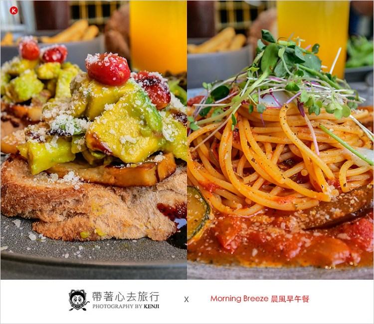 台中太平早午餐   晨風早午餐 Morning Breeze-酪梨系列餐點、松露薯條不錯吃,裝潢優雅好拍照。