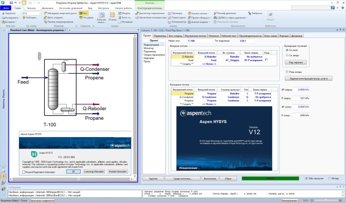 Working with Aspen Technology aspenONE Engineering Suite v12 full