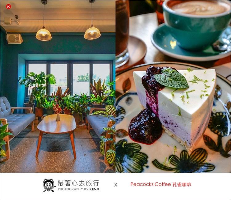 台中中區咖啡廳 | 孔雀咖啡 Peacocks Coffee-土耳其藍色系咖啡館,生乳酪蛋糕、義式咖啡、好吃好喝文青氛圍好拍照。