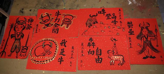 牛年到:年畫+女性戰鬥門神(16.6ys)