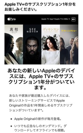 Apple TV subscription