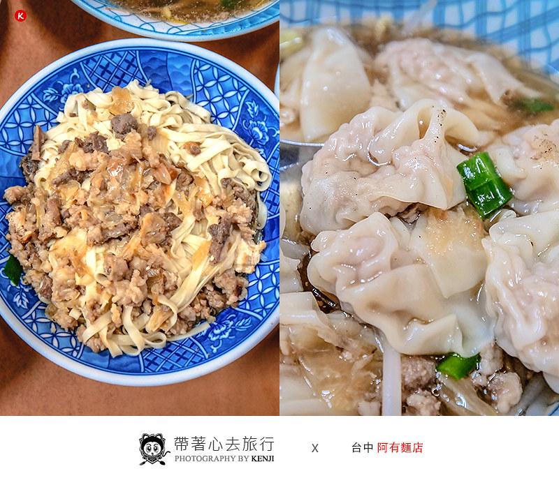 台中南屯小吃   阿有麵店,萬和宮旁經營超過50年的傳統老麵店,手工餛飩、陽春麵必點必吃。