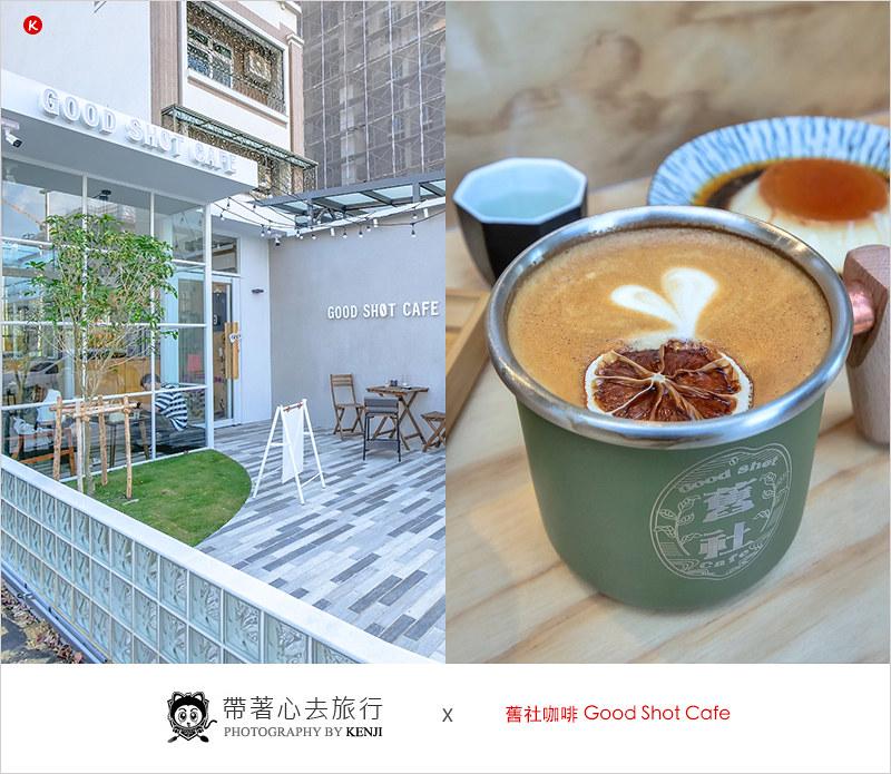 舊社咖啡 Good Shot Cafe | 台中北屯貨櫃改造白色系咖啡廳(近好市多),環境清新好拍照,咖啡甜點好吃也好喝。