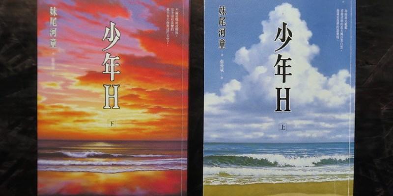 《少年H》:跟著妹尾河童成長,看二戰期間的日本