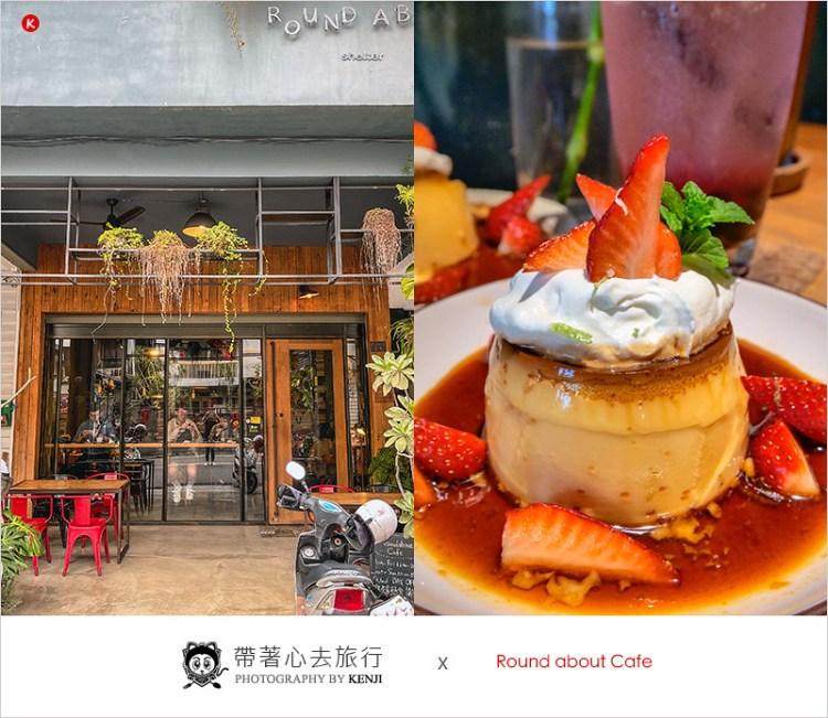 Roundabout Café   台中西區老宅建築的英式小酒館咖啡店,草莓布丁甜香軟嫩好吃,飲品也好喝,環境有氛圍好拍照。