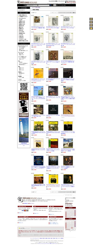 新着入荷商品のカタログページ(1ページ)_ アナログ・レコード 通販 RECORD SOUND - recordsound.jp