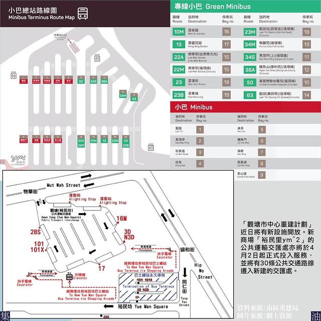 觀塘新巴士交匯處將開放 兩現油塘路線同遷入   集油   香港獨立媒體網