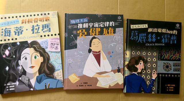《女力科學家系列套書》女力科學家改變了世界