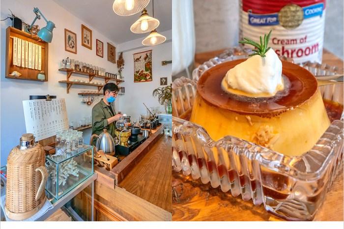 細水焙煎所 | 台中西區老宅改造咖啡廳,美術館周邊懷舊氛圍一人咖啡廳,超推手做布丁,飲品也好喝。