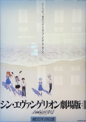 EVANGELION:3.0+1.0 THRICE UPON A TIME
