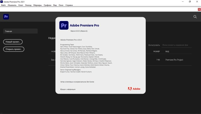 Adobe - Premiere Pro CC 2021 v15.0.0.41 x64 full license