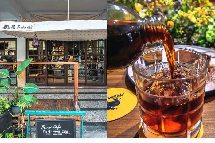 很多咖啡 Manni Cafe | 台中中區老宅建築咖啡館,結合表演藝術空間,也是一間餐酒館。