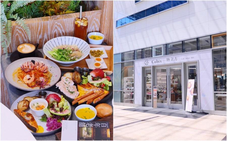 一物立方Cubix Cafe_台中早午餐咖啡:超美純白日系選物空間/GOOGLE超高評分 早午餐/義大利麵燉飯一應俱全