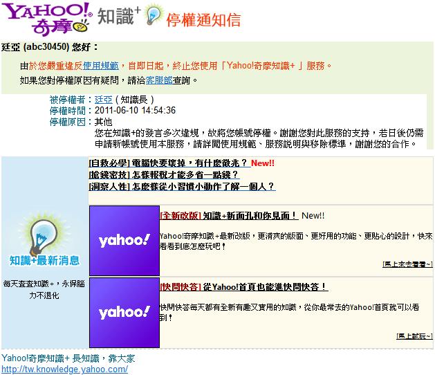 遙遠的回憶—印象中的Yahoo!奇摩知識+ - abc30450的創作 - 巴哈姆特
