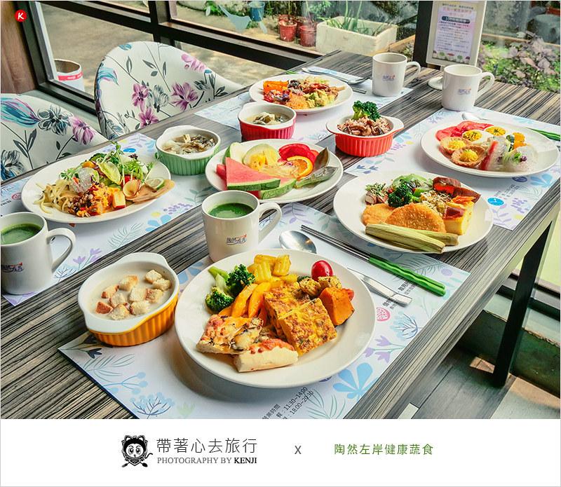 陶然左岸健康蔬食 | 台中北屯蔬食吃到飽,再訪用餐都有小驚艷,原來蔬食料理可以創意美味健康兼具,真是太厲害了!