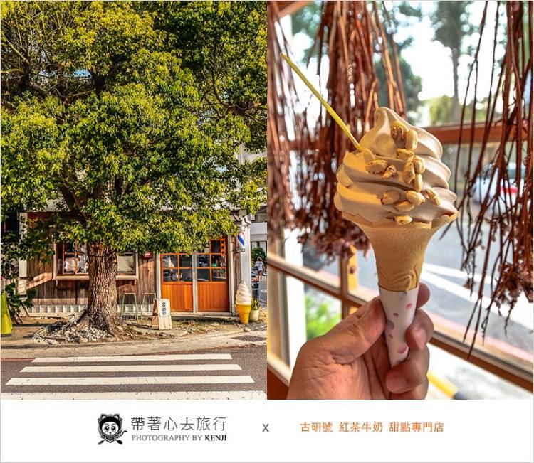 台中南屯甜點   古研號甜點專門店,偶像劇拍攝地黎明新村裡的文青風日式老宅,專賣霜淇淋、雞蛋糕、紅茶牛奶。