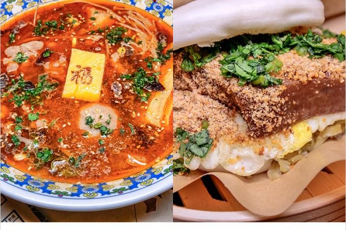 台中中區小吃 | 萬福飯店-中華路巷弄裡的老宅食堂,專賣麻辣燙、刈包、越式涼拌米線,吃美食還可以打彈珠哦。