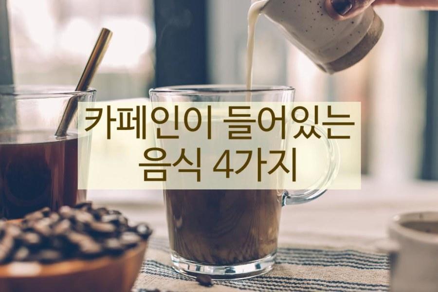 카페인이 들어있는 음식 4가지