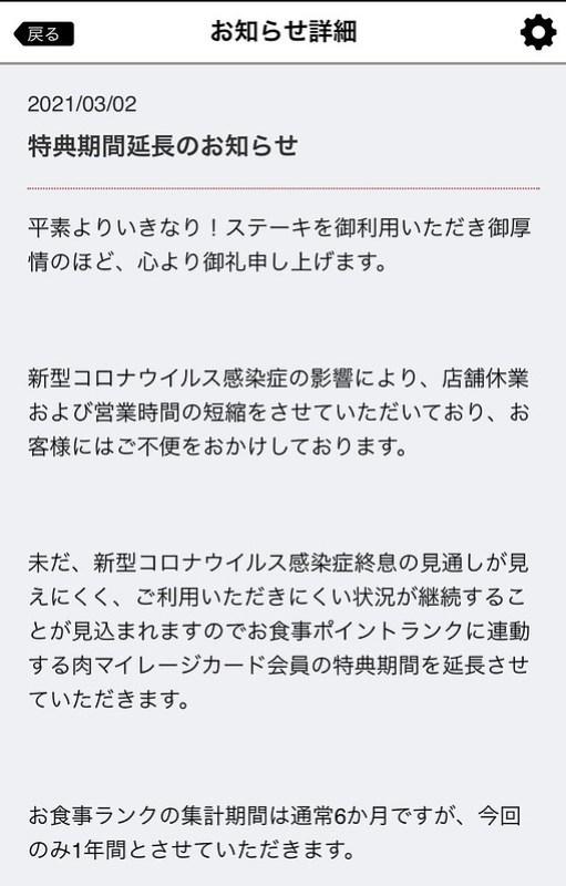 いきなりステーキランク決定延長
