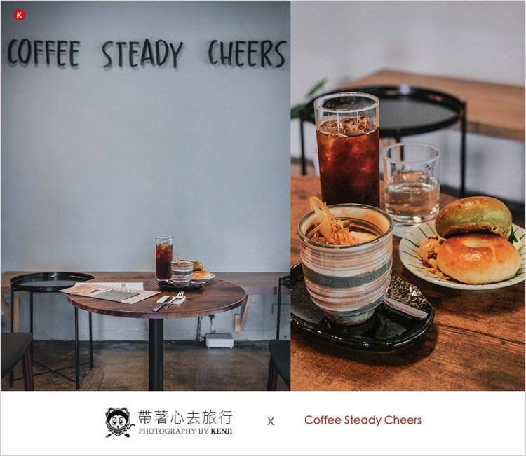 台中北區咖啡店 | Coffee steady cheers(台中捷運文心中清站),咖啡店裡吃茶碗蒸也太酷了。