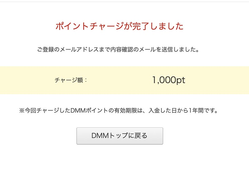 DMMpoint