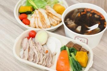 【板橋外帶便當】十一雞土雞便當專賣 鮮嫩醉雞便當入菜超平價 健康美味又多口味!