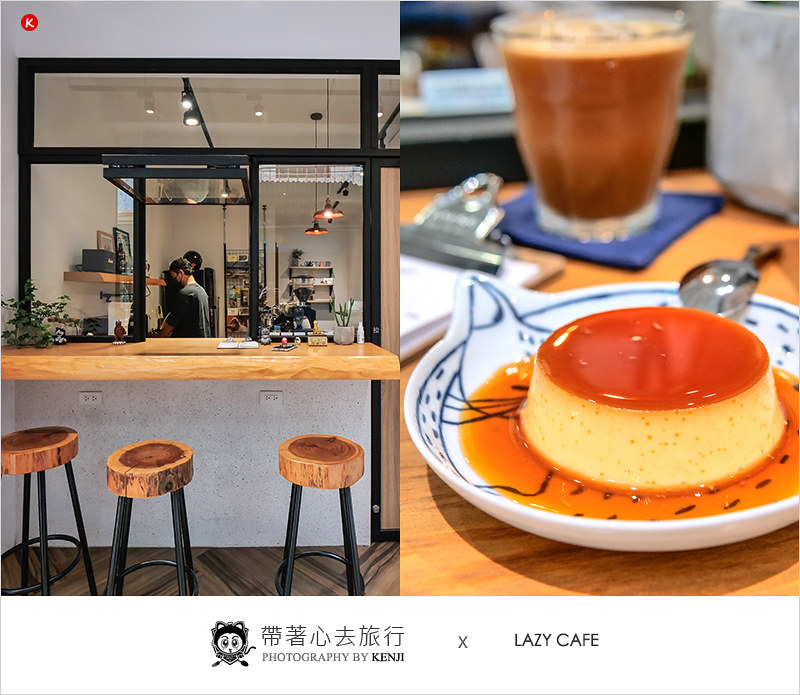 台中北屯咖啡店 | Lazy Coffee(捷運文心中清站) 隱身巷弄裡的手沖咖啡店,專賣咖啡、拿鐵、布丁、提拉米蘇。