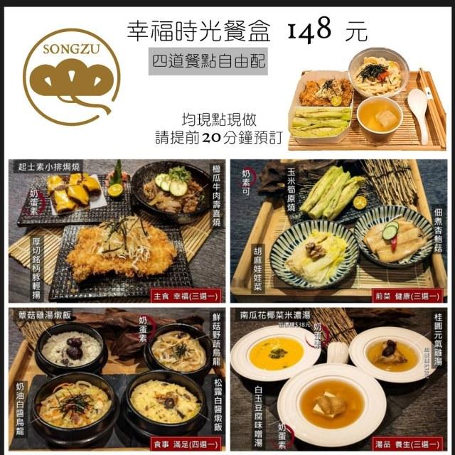 松築創作和食料理