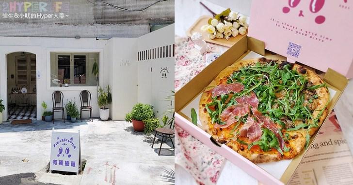 51248807314 1b82bb27c7 c - 有著萌萌臉的粉紅色披薩盒超少女心,有種披薩主打南義巴里式薄皮披薩,副餐選擇也不少!