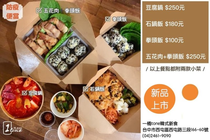51265799306 c5c35b8714 c - 中科商圈人氣韓國燒肉,防疫期間有四款便當和韓式豬腳套餐可以解嘴饞!