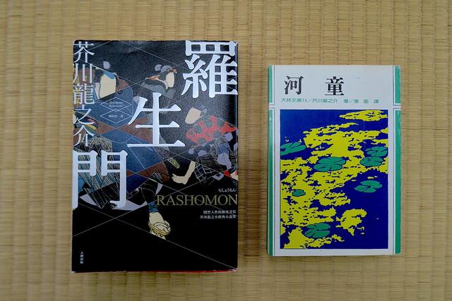 芥川龍之介小說集:《羅生門》、《竹林中》、《河童》
