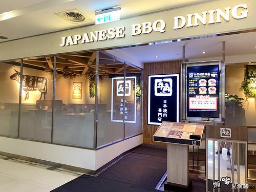 牛角日本燒肉專門店