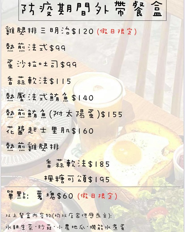 Two's 早 • 午食