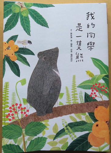 《我的同學是一隻熊》人與熊的距離多近多遠?