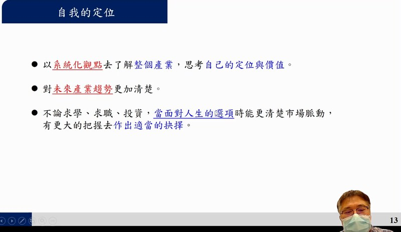 YZU holds the first Affiliated Schools - AI cultural and creative online workshop 元智第一屆姊妹校AI文化創意線上研習營
