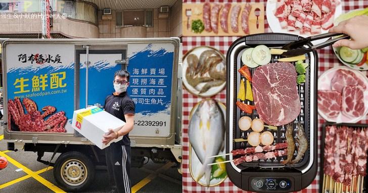 51365719592 fd668ff04c c - 熱血採訪   台中超人氣海鮮,中秋必買烤肉食材外送到家!阿布潘水產專人專車,免出門人擠人,輕鬆在家烤!