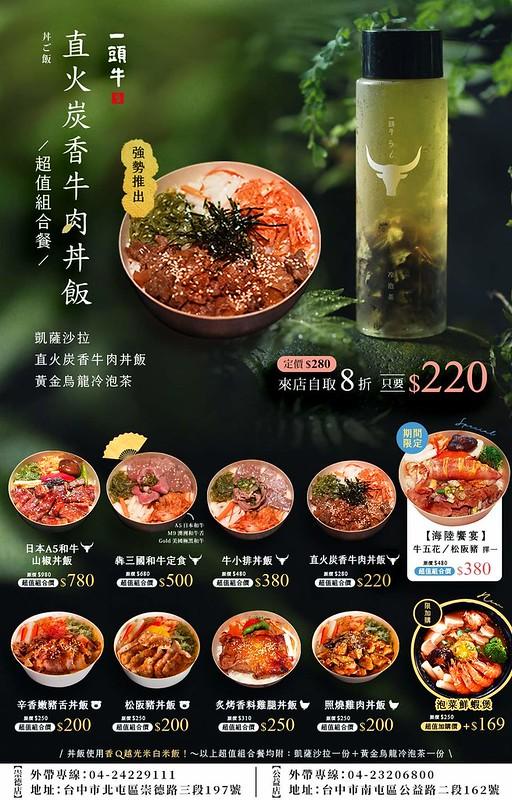 51366488336 8568bddd03 c - 燒肉便當附沙拉和冷泡茶,一頭牛日式燒肉的防疫丼飯到店自取還打八折!