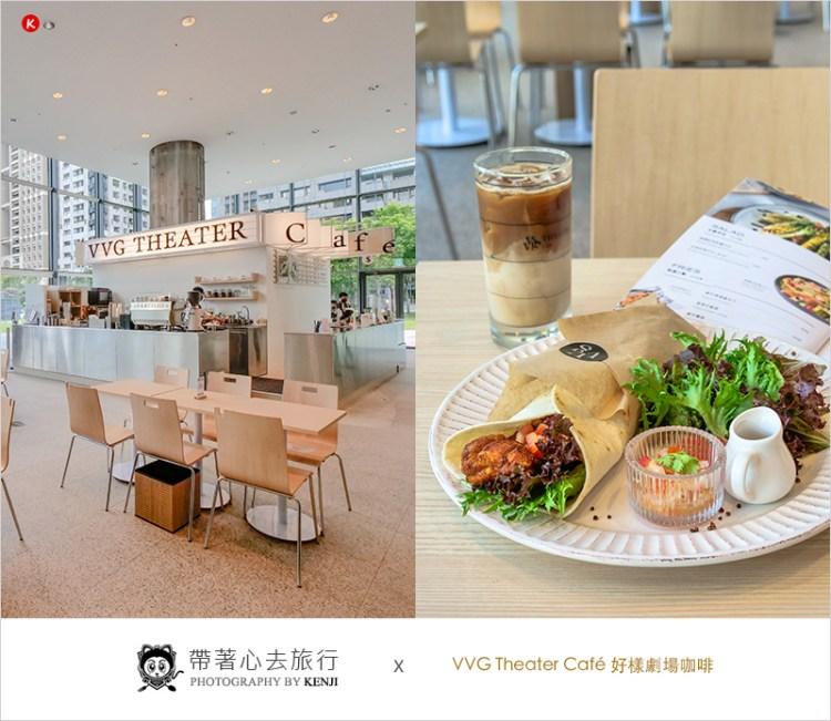 台中西屯早午餐 | VVG Theater Cafe 好樣劇場咖啡,在臺中國家歌劇院裡品嚐美味早午餐好幸福。