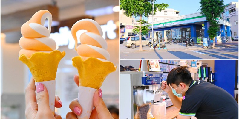 全家圓滾滾霜淇淋全台中唯一販售!超可愛橘白胖胖造型/一支35元日本蜜柑酸甜好味道