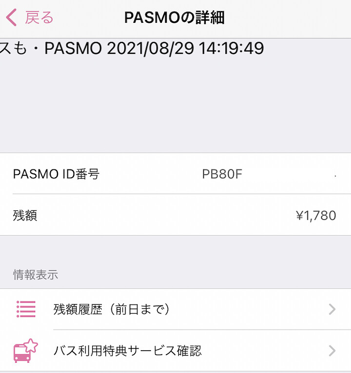 pasmo アプリ
