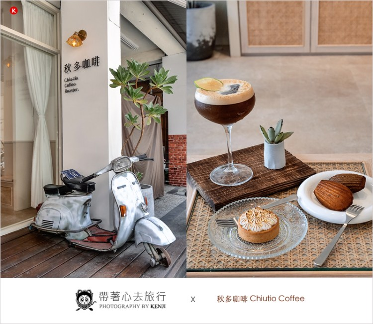 台中北區咖啡   秋多咖啡,近中國醫,直火烘焙手沖咖啡店,甜點也好吃。