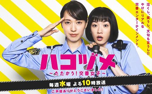 女子警察的逆襲